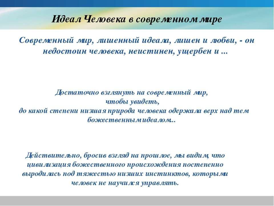 www.themegallery.com Company Logo Идеал Человека в современном мире Современн...