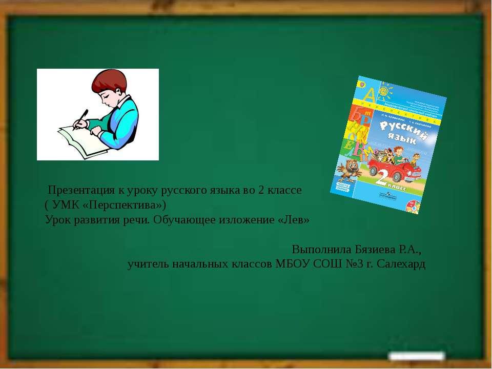 Презентация к уроку русского языка во 2 классе ( УМК «Перспектива») Урок разв...