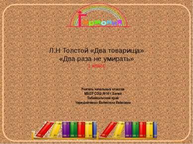 Л.Н Толстой «Два товарища» «Два раза не умирать» 1 класс Учитель начальных кл...