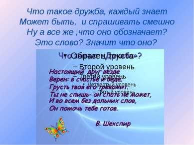 Что такое дружба, каждый знает Может быть, и спрашивать смешно Ну а все же ,ч...