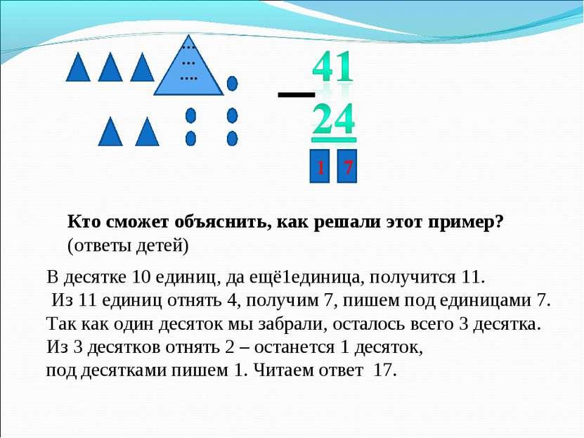 ………. 1 7 Кто сможет объяснить, как решали этот пример? (ответы детей) В десят...
