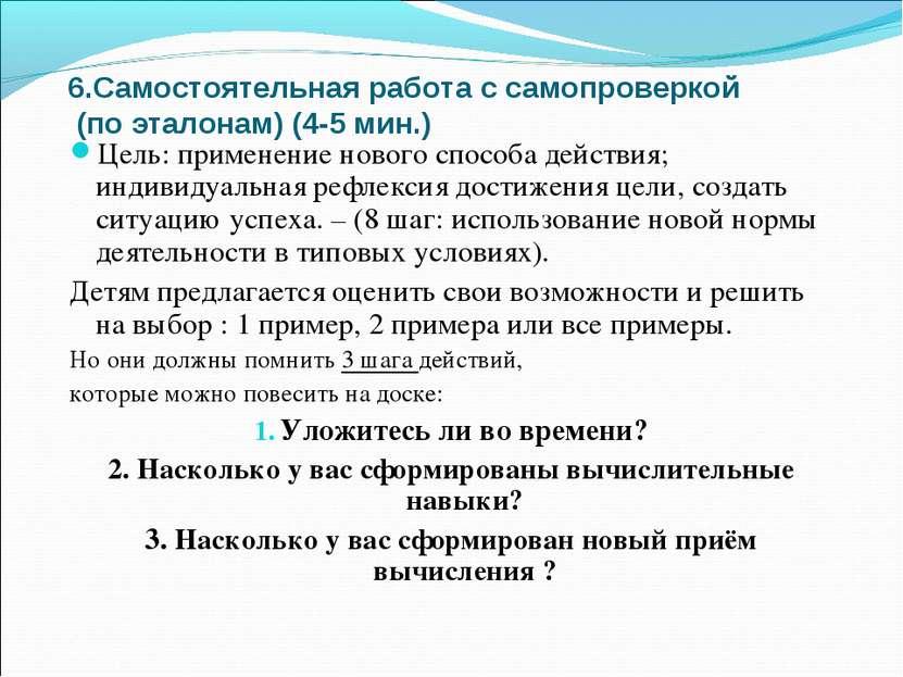 6.Самостоятельная работа с самопроверкой (по эталонам) (4-5 мин.) Цель: приме...