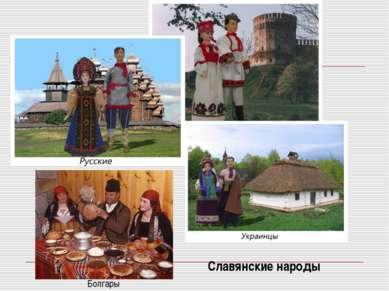 Болгары Славянские народы