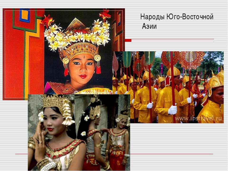 Народы Юго-Восточной Азии