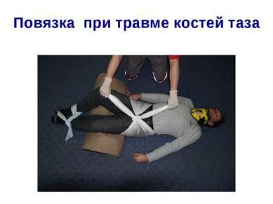 Повязка при травме костей таза