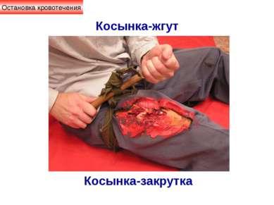 Косынка-жгут Косынка-закрутка Остановка кровотечения