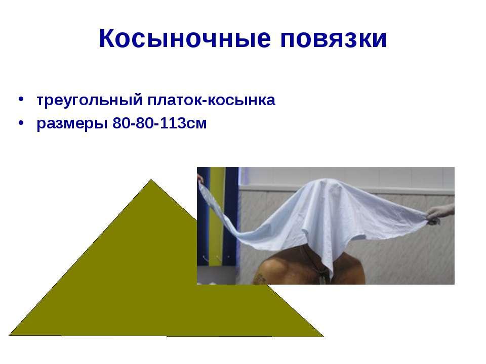 Косыночные повязки треугольный платок-косынка размеры 80-80-113см