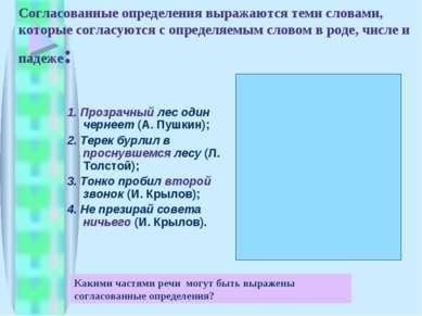 Согласованные определения выражаются теми словами, которые согласуются с опре...