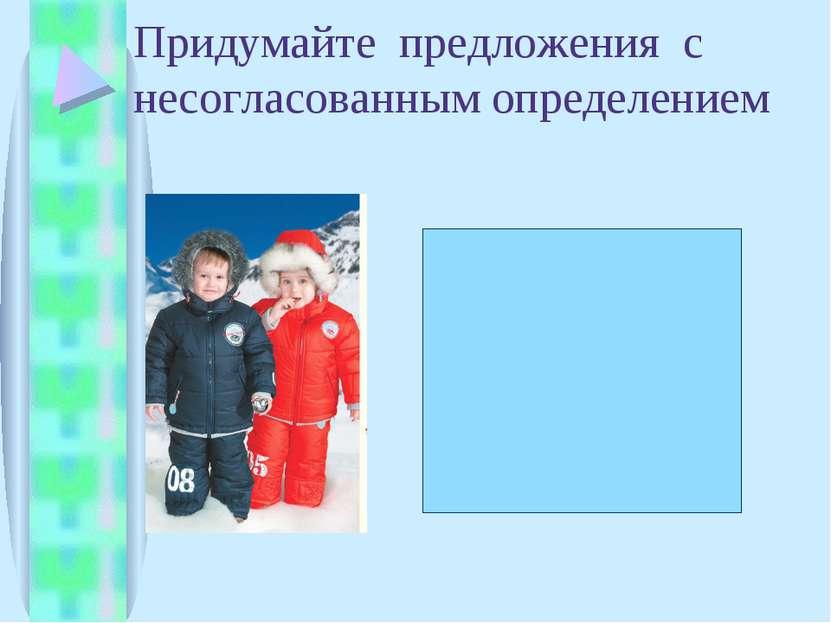 Придумайте предложения с несогласованным определением Малыш в красном костюме...