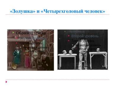 «Золушка» и «Четырехголовый человек»