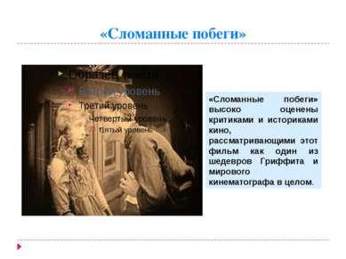 «Сломанные побеги» «Сломанные побеги» высоко оценены критиками и историками к...