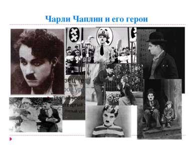 Чарли Чаплин и его герои