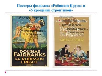 Постеры фильмов: «Робинзон Крузо» и «Укрощение строптивой»