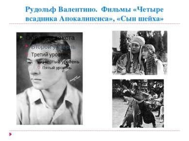 Рудольф Валентино. Фильмы «Четыре всадника Апокалипсиса», «Сын шейха»