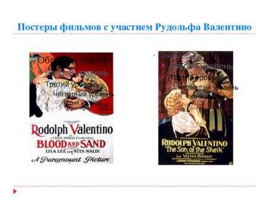 Постеры фильмов с участием Рудольфа Валентино