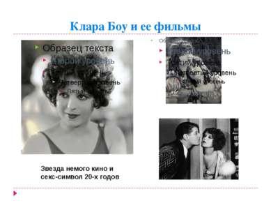 Клара Боу и ее фильмы Звезда немого кино и секс-символ 20-х годов