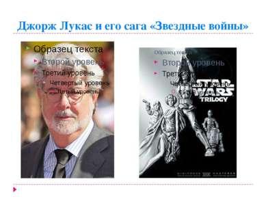 Джорж Лукас и его сага «Звездные войны»