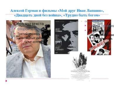 Алексей Герман и фильмы «Мой друг Иван Лапшин», «Двадцать дней без войны», «Т...