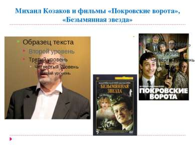 Михаил Козаков и фильмы «Покровские ворота», «Безымянная звезда»