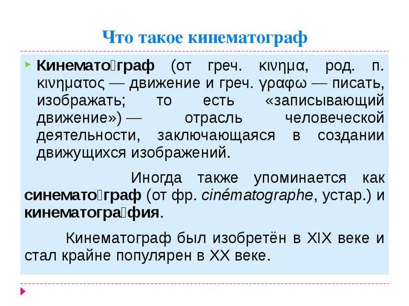 Что такое кинематограф Кинемато граф (от греч. κινημα, род. п. κινηματος— дв...