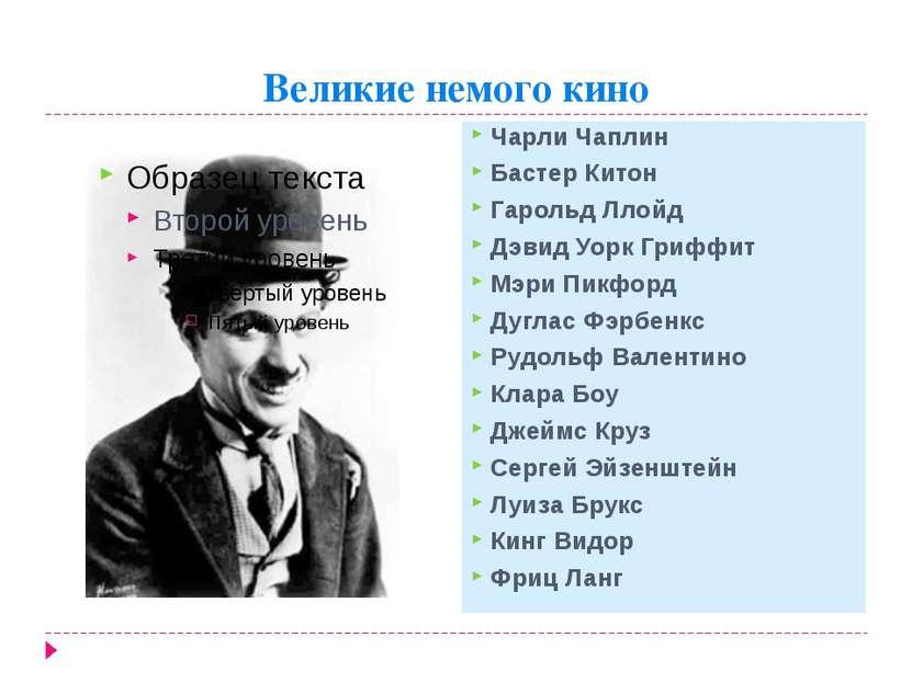 Великие немого кино Чарли Чаплин Бастер Китон Гарольд Ллойд Дэвид Уорк Гриффи...