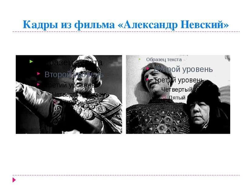 Кадры из фильма «Александр Невский»
