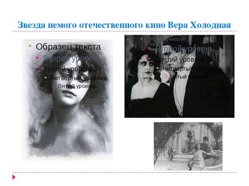 Звезда немого отечественного кино Вера Холодная