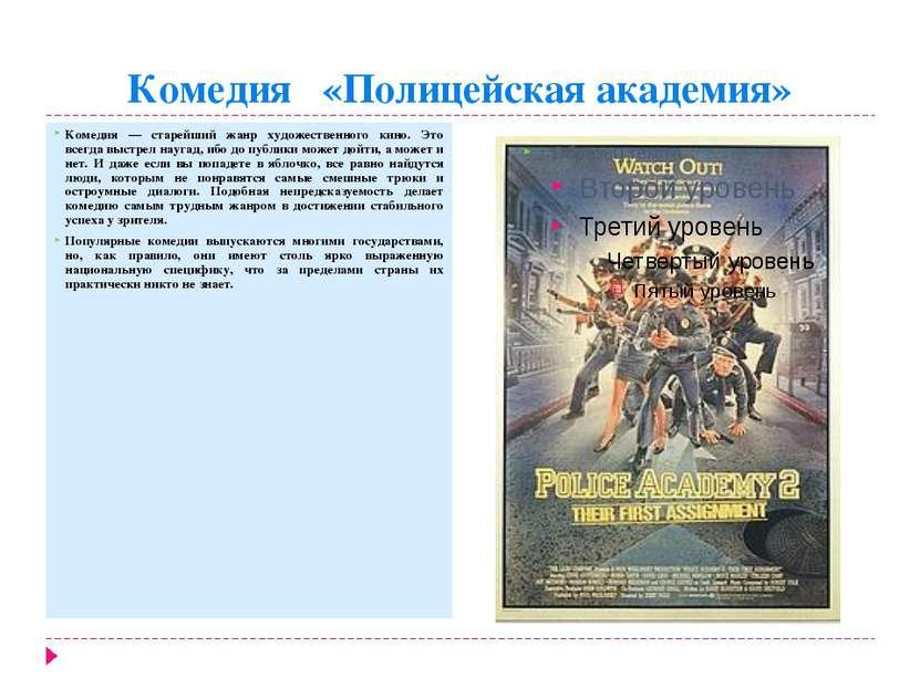 Комедия «Полицейская академия» Комедия — старейший жанр художественного кино....