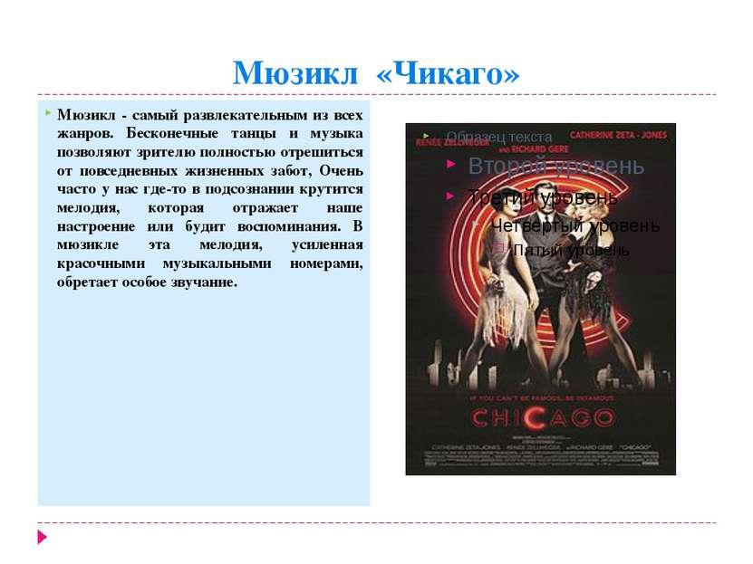 Мюзикл «Чикаго» Мюзикл - самый развлекательным из всех жанров. Бесконечные та...