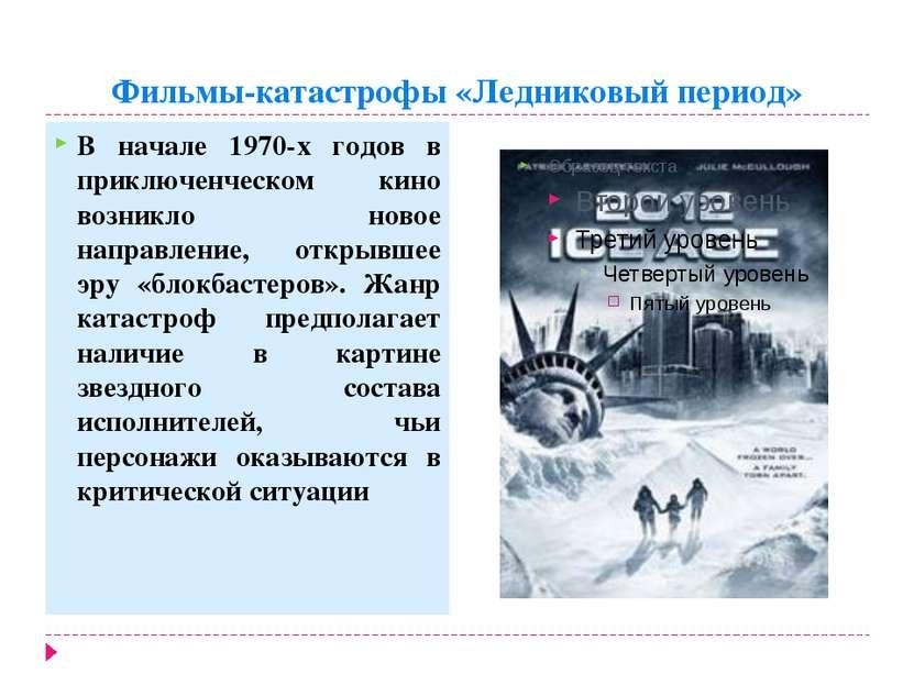 Фильмы-катастрофы «Ледниковый период» В начале 1970-х годов в приключенческом...