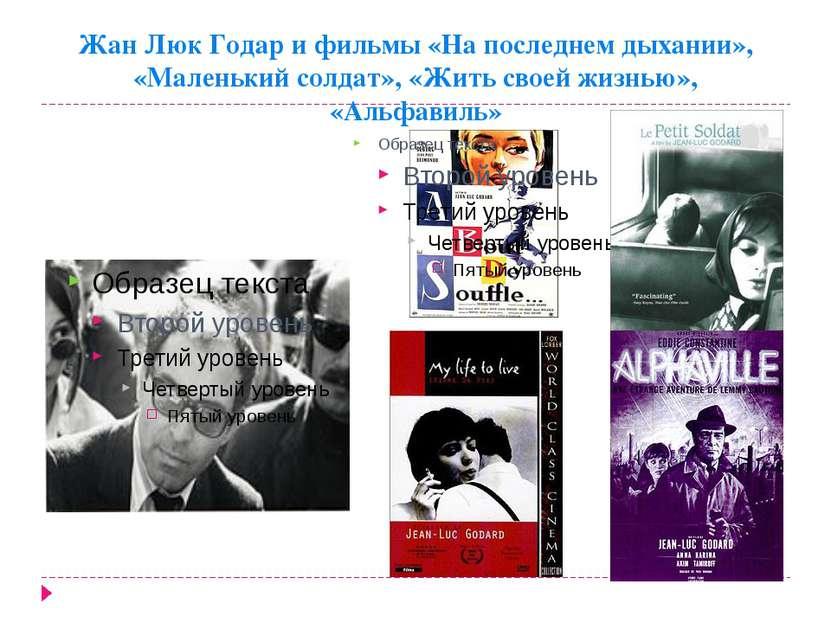 Жан Люк Годар и фильмы «На последнем дыхании», «Маленький солдат», «Жить свое...