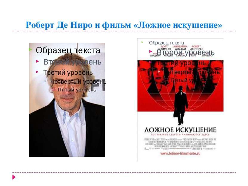 Роберт Де Ниро и фильм «Ложное искушение»