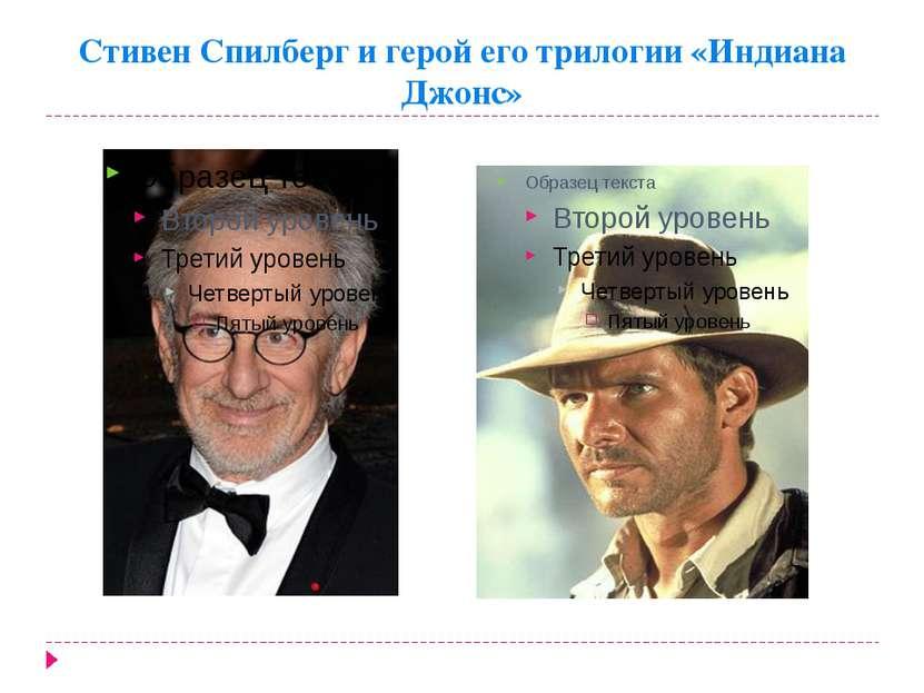 Стивен Спилберг и герой его трилогии «Индиана Джонс»