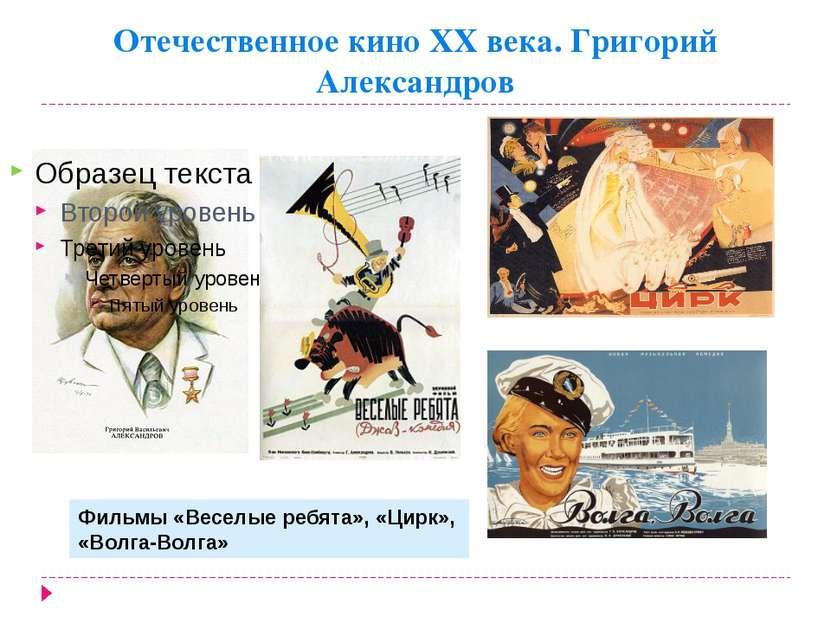 Отечественное кино ХХ века. Григорий Александров Фильмы «Веселые ребята», «Ци...