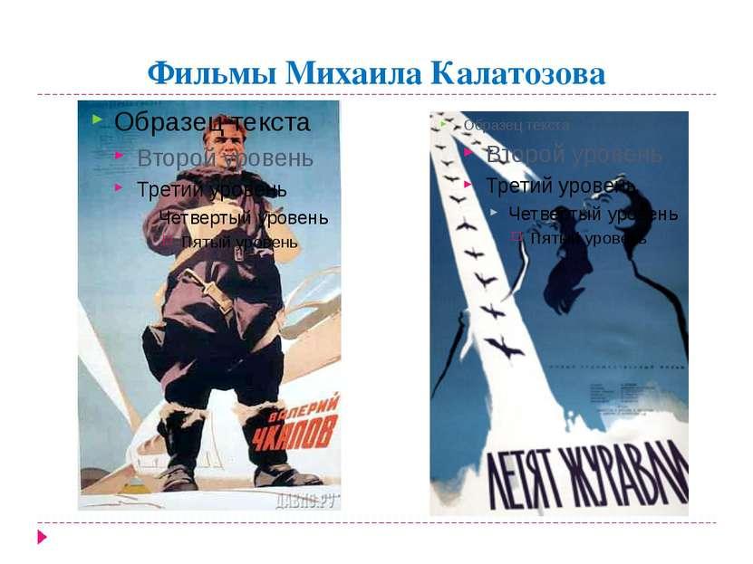Фильмы Михаила Калатозова