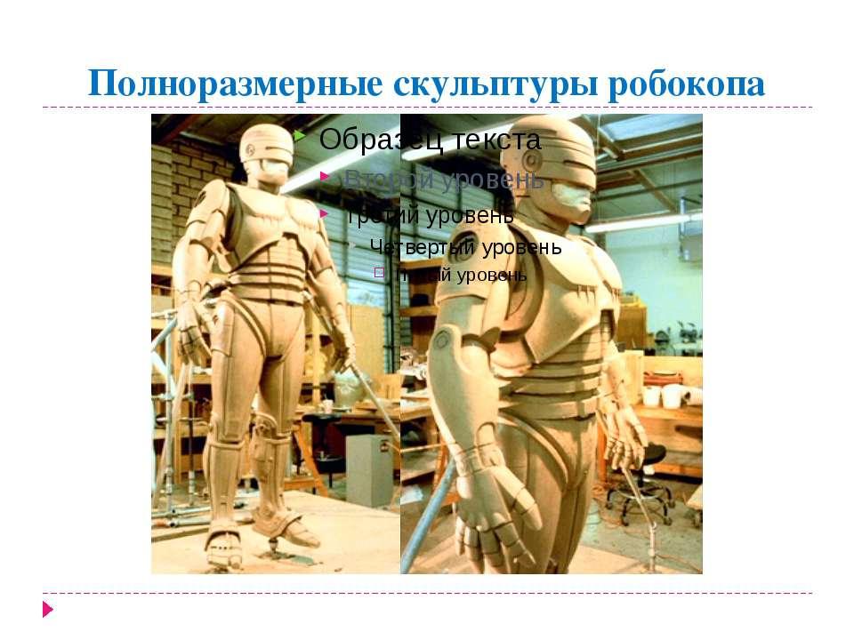 Полноразмерные скульптуры робокопа