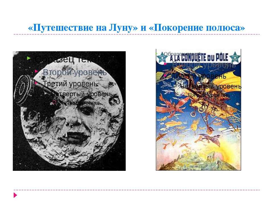 «Путешествие на Луну» и «Покорение полюса»