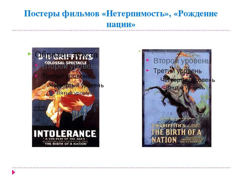 Постеры фильмов «Нетерпимость», «Рождение нации»