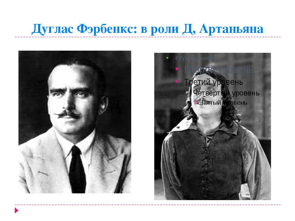Дуглас Фэрбенкс: в роли Д, Артаньяна