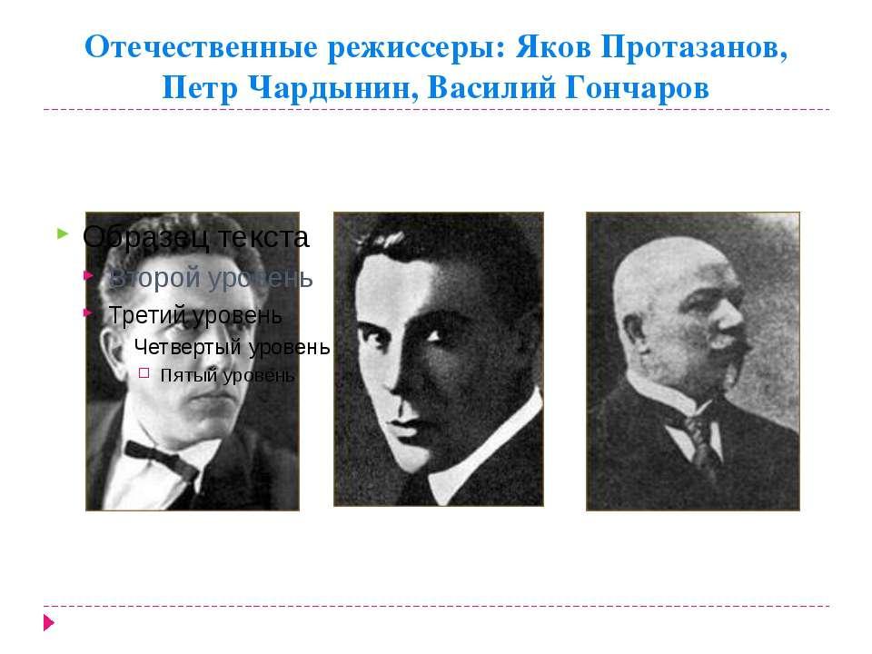 Отечественные режиссеры: Яков Протазанов, Петр Чардынин, Василий Гончаров