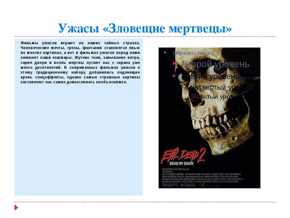 Ужасы «Зловещие мертвецы» Фильмы ужасов играют на наших тайных страхах. Челов...