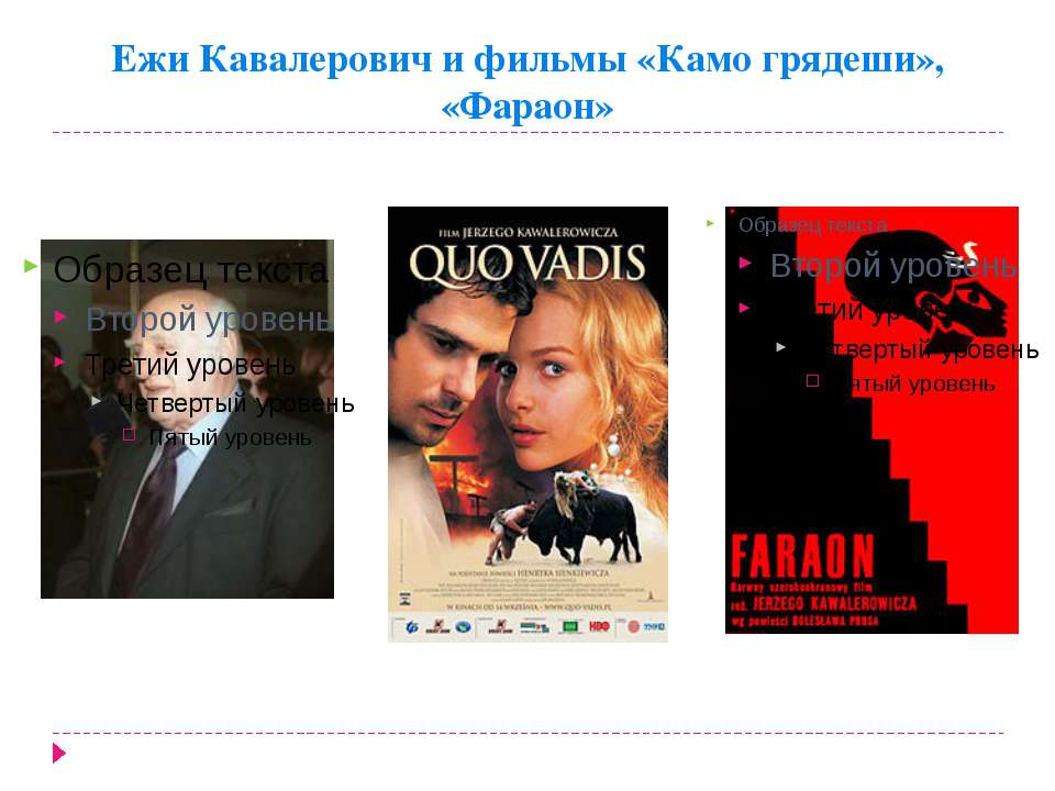 Ежи Кавалерович и фильмы «Камо грядеши», «Фараон»