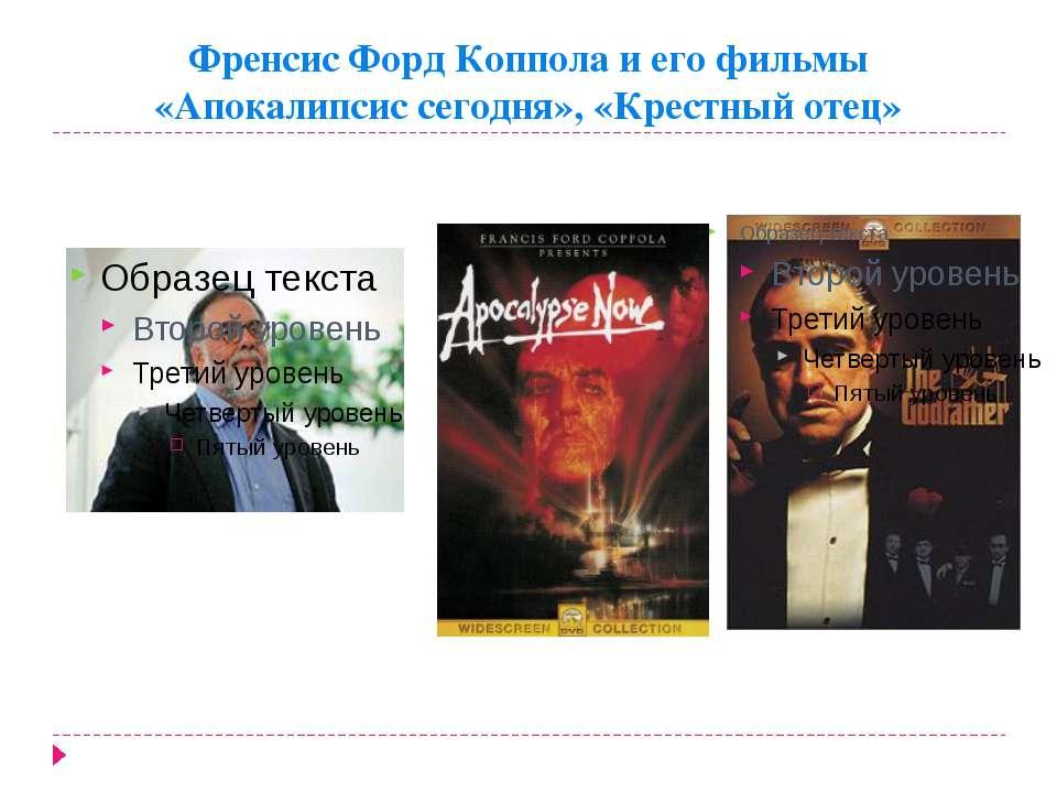 Френсис Форд Коппола и его фильмы «Апокалипсис сегодня», «Крестный отец»