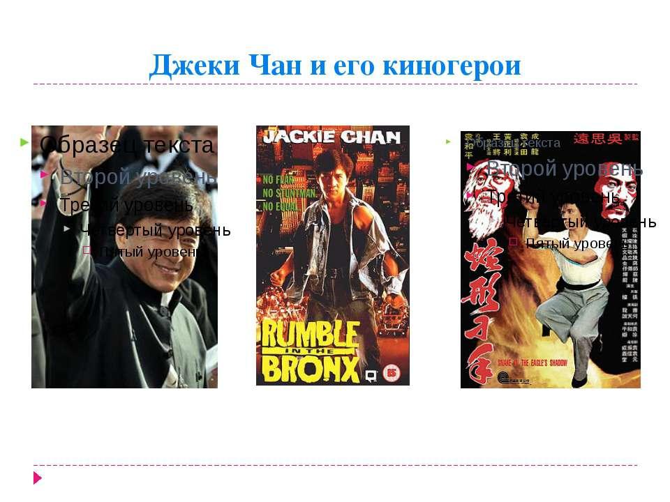 Джеки Чан и его киногерои