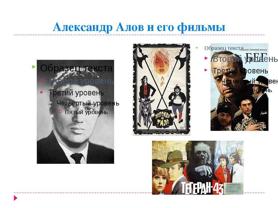 Александр Алов и его фильмы