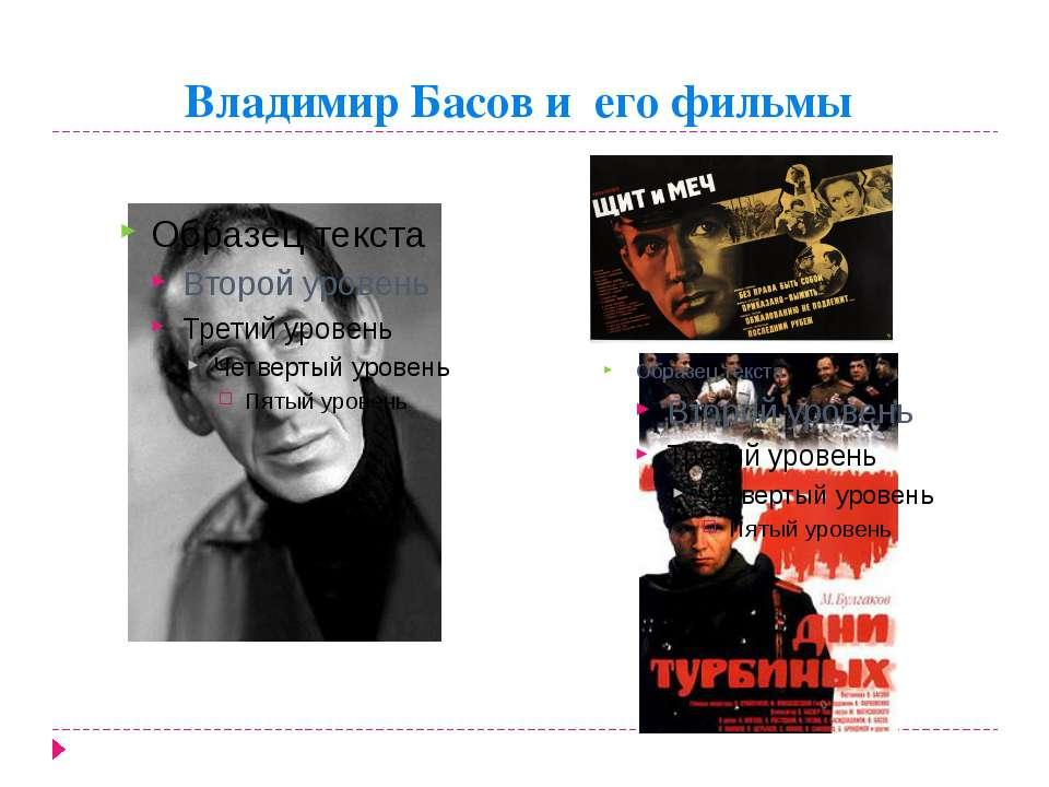 Владимир Басов и его фильмы