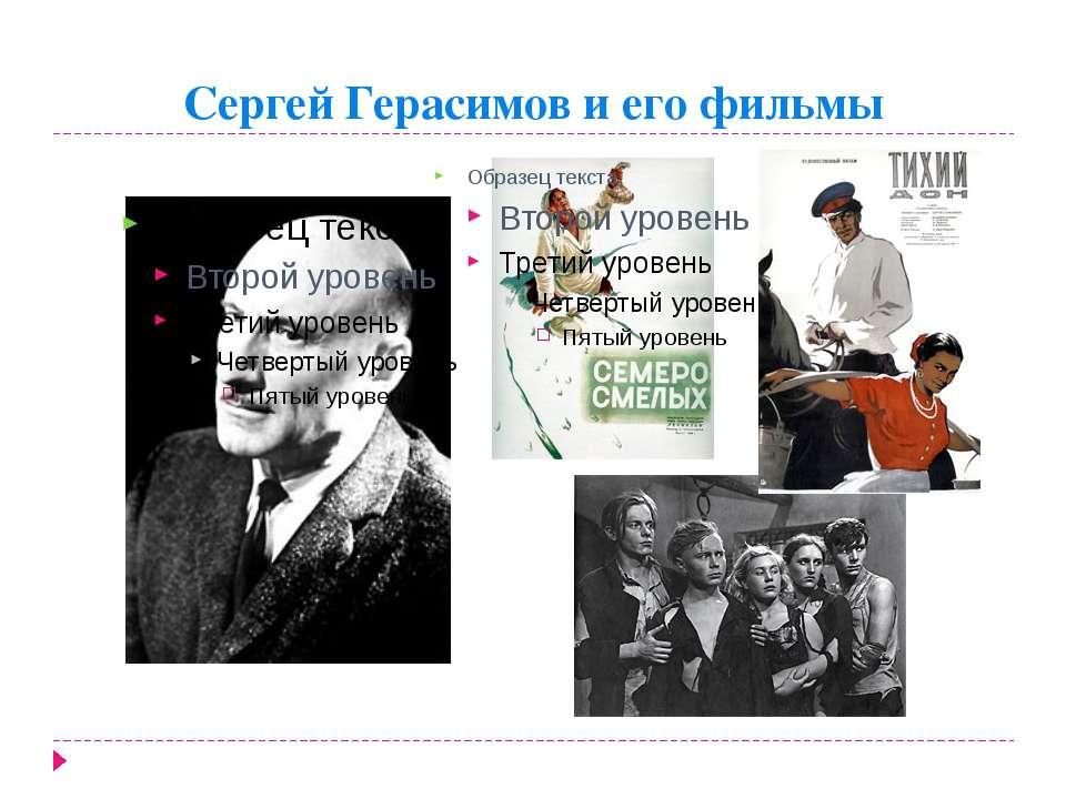 Сергей Герасимов и его фильмы