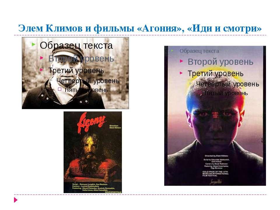 Элем Климов и фильмы «Агония», «Иди и смотри»