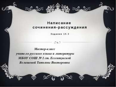 Написание сочинения-рассуждения Задание 15.3 Мастер-класс учителя русского яз...