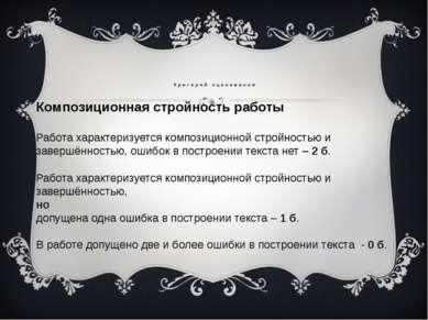 Критерий оценивания Композиционная стройность работы Работа характеризуется к...